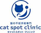 【公式】cat spot clinic キャットスポットクリニック(猫の不妊手術専門)